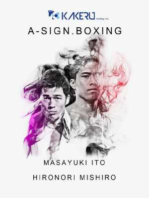 カケルホールディングス Presents A-SIGN BOXING