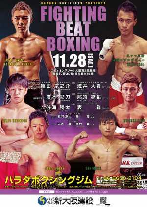 FIGHTING BEAT BOXING ポスター画像01