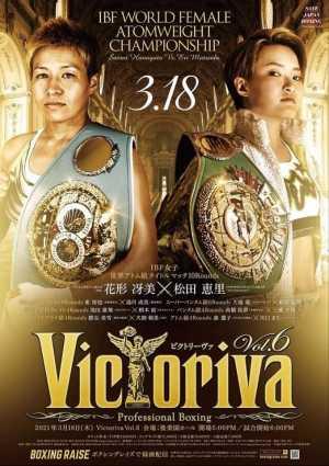 Victoriva Vol6 ポスター画像01