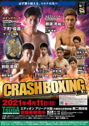 CRASH BOXING vol.22 ポスター画像01