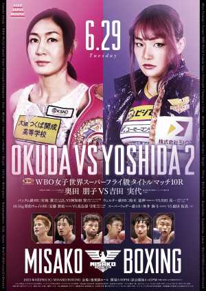 WBO女子世界Sフライ級タイトルマッチ