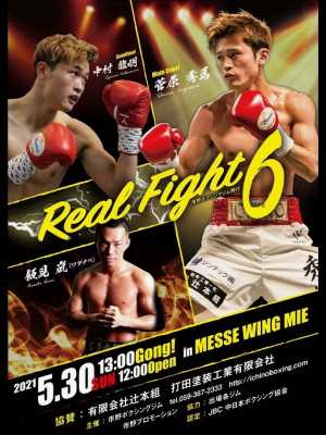 REAL FIGHT.6