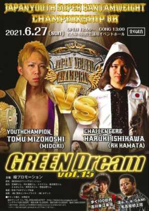 GREEN Dream.15