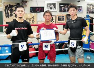 記事:角海老宝石アマエリート3人がB級合格 日大主将・飯村、目標は「世界チャンピオン」の参考画像