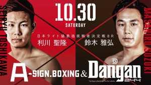A-SINGBOXING & DANGAN244 ポスター画像03